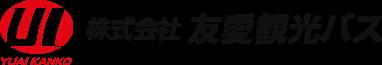 株式会社 友愛観光バス